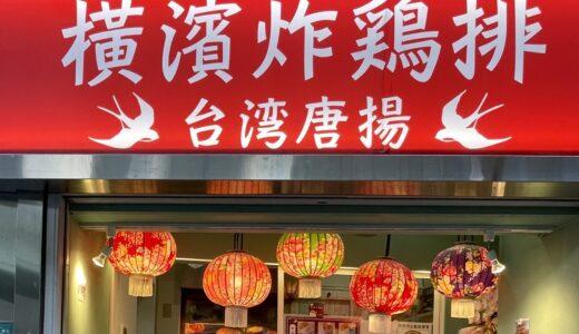 横浜ザージーパイ 三軒茶屋