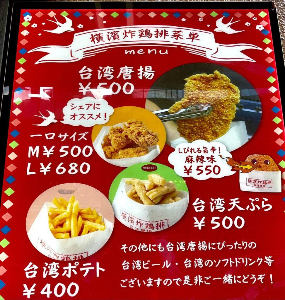三軒茶屋でサクサク台湾唐揚げ専門店「横濱炸鶏排(ザージーパイ)」メニュー