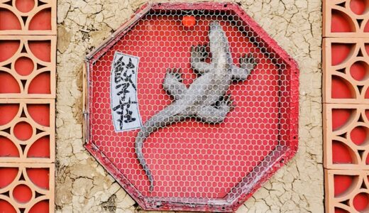【桜新町】ちょっと不思議な名物中華「餃子荘 紅蜥蜴(ギョウザソウベニトカゲ)」