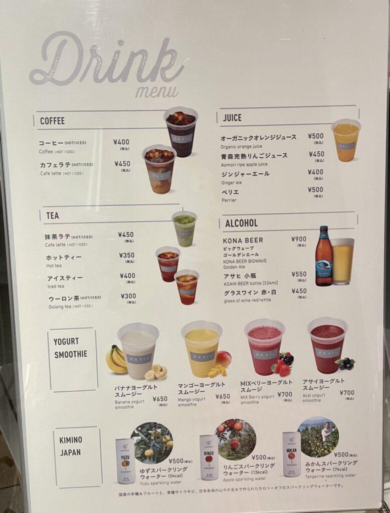 広尾カフェ TOKYO&リーシャン粥  ドリンクメニュー