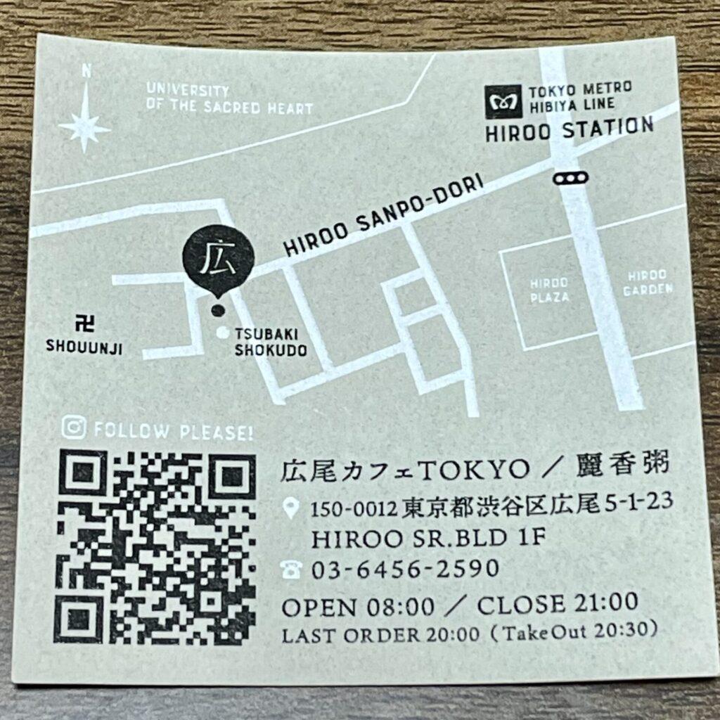 広尾カフェ TOKYO&リーシャン粥  地図