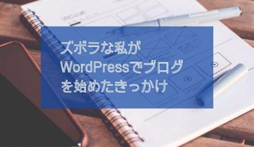 ズボラな私がWordPressでブログを始めたきっかけ