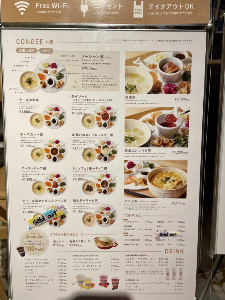 広尾カフェ TOKYO&リーシャン粥  メニュー