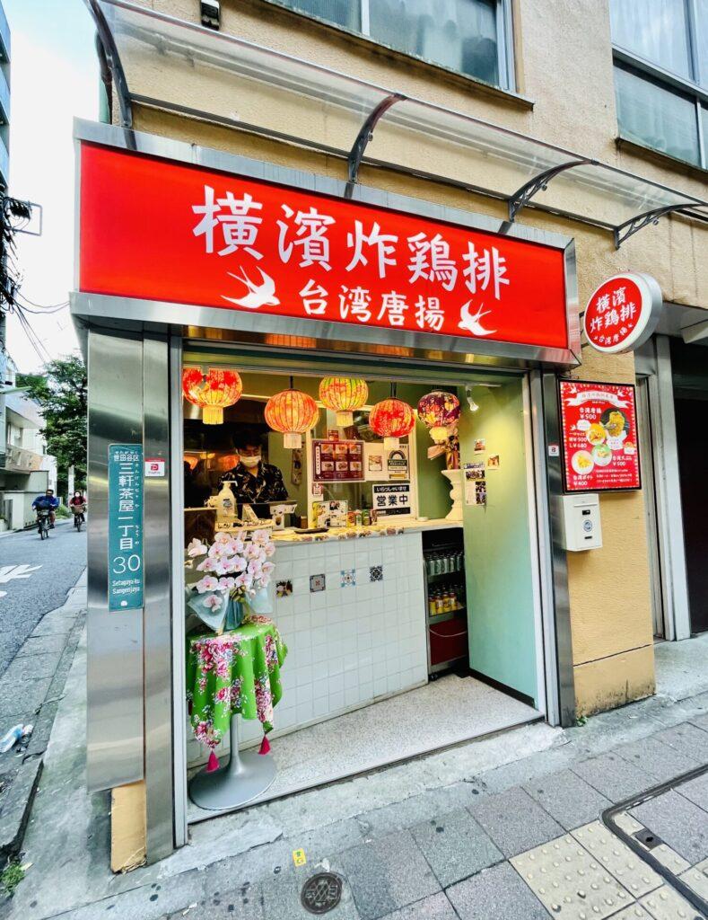 三軒茶屋でサクサク台湾唐揚げ専門店「横濱炸鶏排(ザージーパイ)」