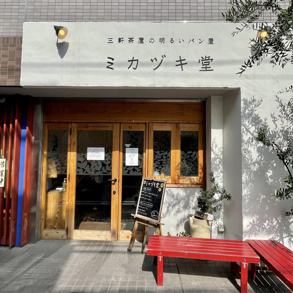 ミカヅキ堂 三軒茶屋