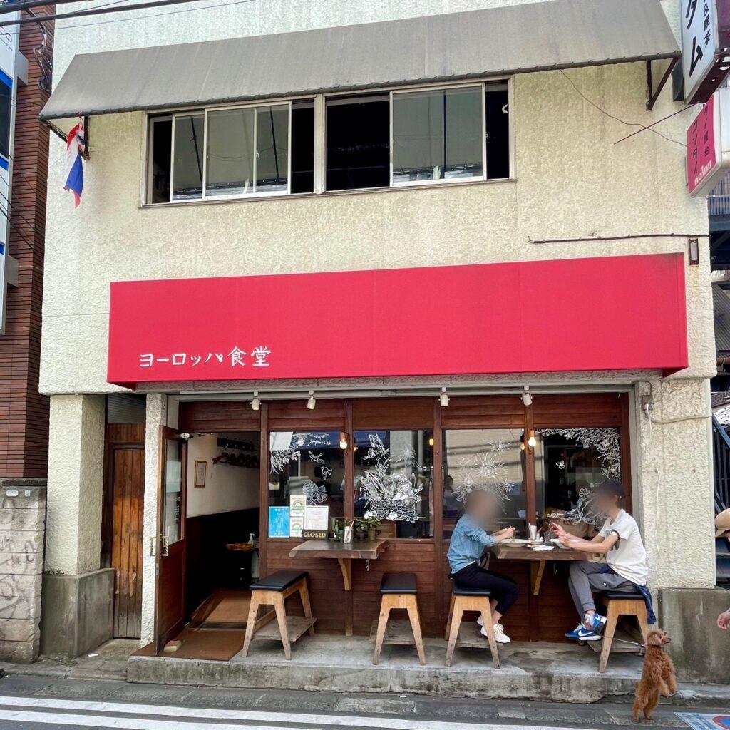 【三軒茶屋】地元民に愛される店「ヨーロッパ食堂」で絶品ランチ♡