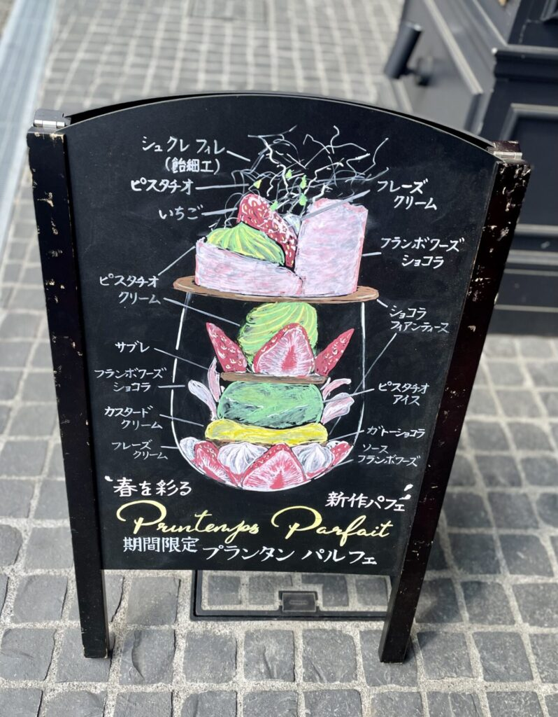 人気パティスリーの本気パフェ♡「ル パティシエ タカギ 本店 (LE PATISSIER TAKAGI)」