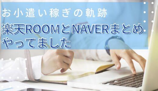 【副業】楽天ROOM・NAVER まとめでお小遣い稼ぎした感想