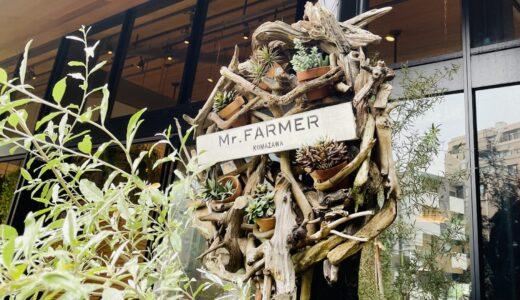 【駒沢】公園内にオシャレ空間♪「Mr.FARMER 駒沢オリンピック公園 」