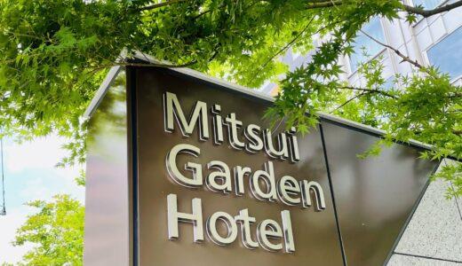 【六本木】都会でホテルステイ♪「三井ガーデンホテル 六本木プレミア」【宿泊記】