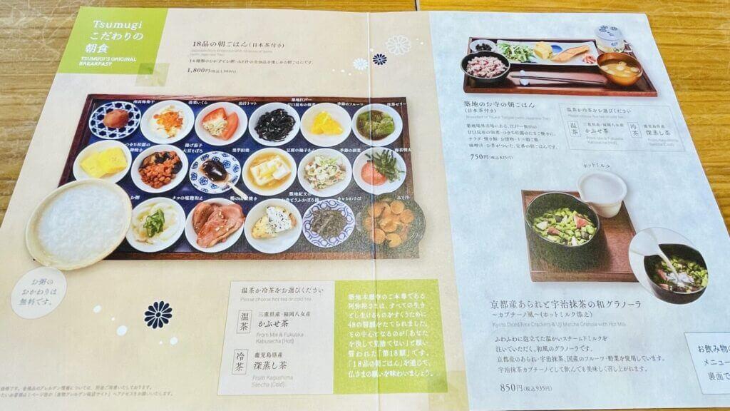 【築地】お寺でモーニング!「築地本願寺カフェ Tsumugi 」