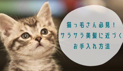 【猫っ毛さん必見!】サラサラ美髪に近づくお手入れ方法♡シャンプーなどオススメグッズをご紹介!