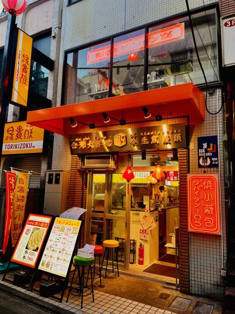 【三軒茶屋】お気軽に台湾屋台♪「ダパイダン105」