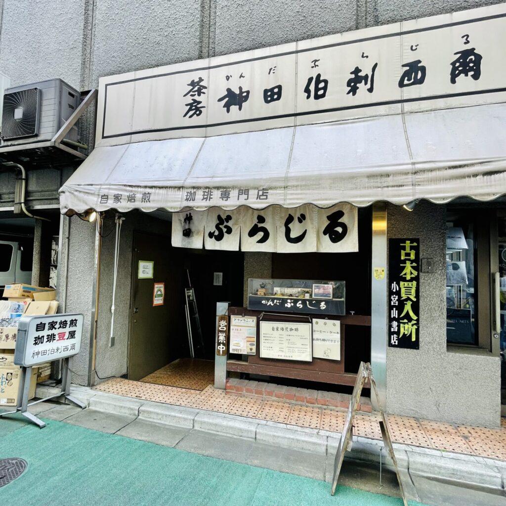 【神保町】昭和レトロな純喫茶「神田伯剌西爾(カンダブラジル)」