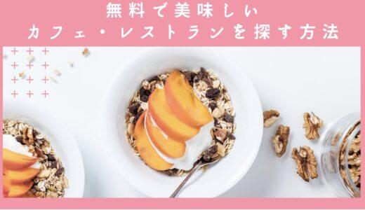 【食べログを使い倒す!!】無料で美味しいカフェ・レストランを探す方法