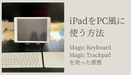 iPadをノートパソコン風に使う方法【Magic KeyboardとMagic Trackpad感想】