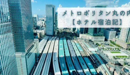 【東京駅】まさに都会のど真ん中!「ホテルメトロポリタン丸の内」【宿泊記】
