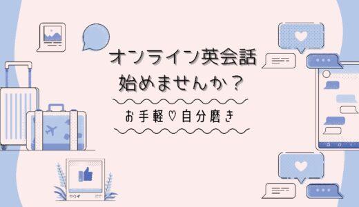 オンライン英会話で自分磨き♪レアジョブ歴5年の感想とオススメ勉強方法【安く始める方法】
