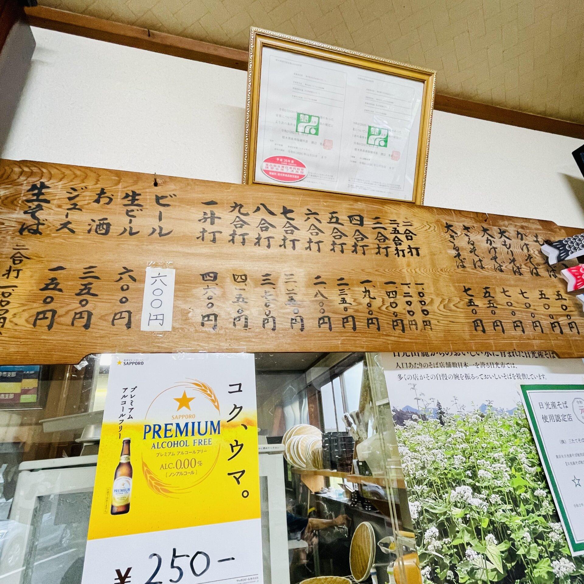 【栃木県日光】田舎なのに大行列!!挽きたて、打ちたて、茹でたて「三たてそば 長畑庵」