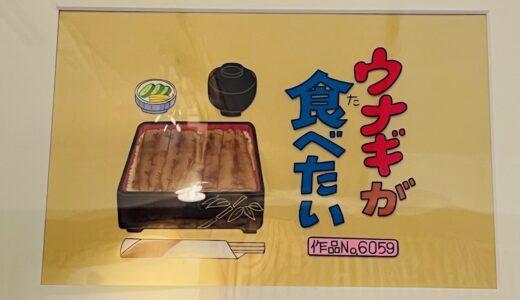 【桜新町】サザエさんも食べた!?ウナギの名店「川信」