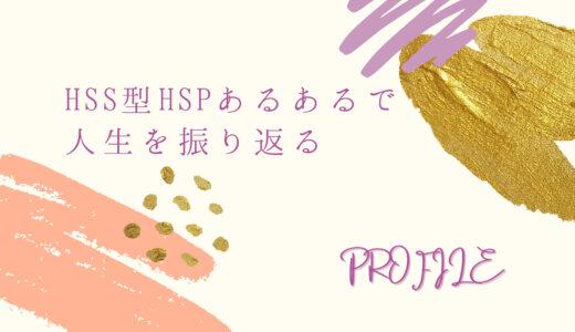 HSS型HSPあるあるでアラサー女子の人生を振り返る【自己紹介】