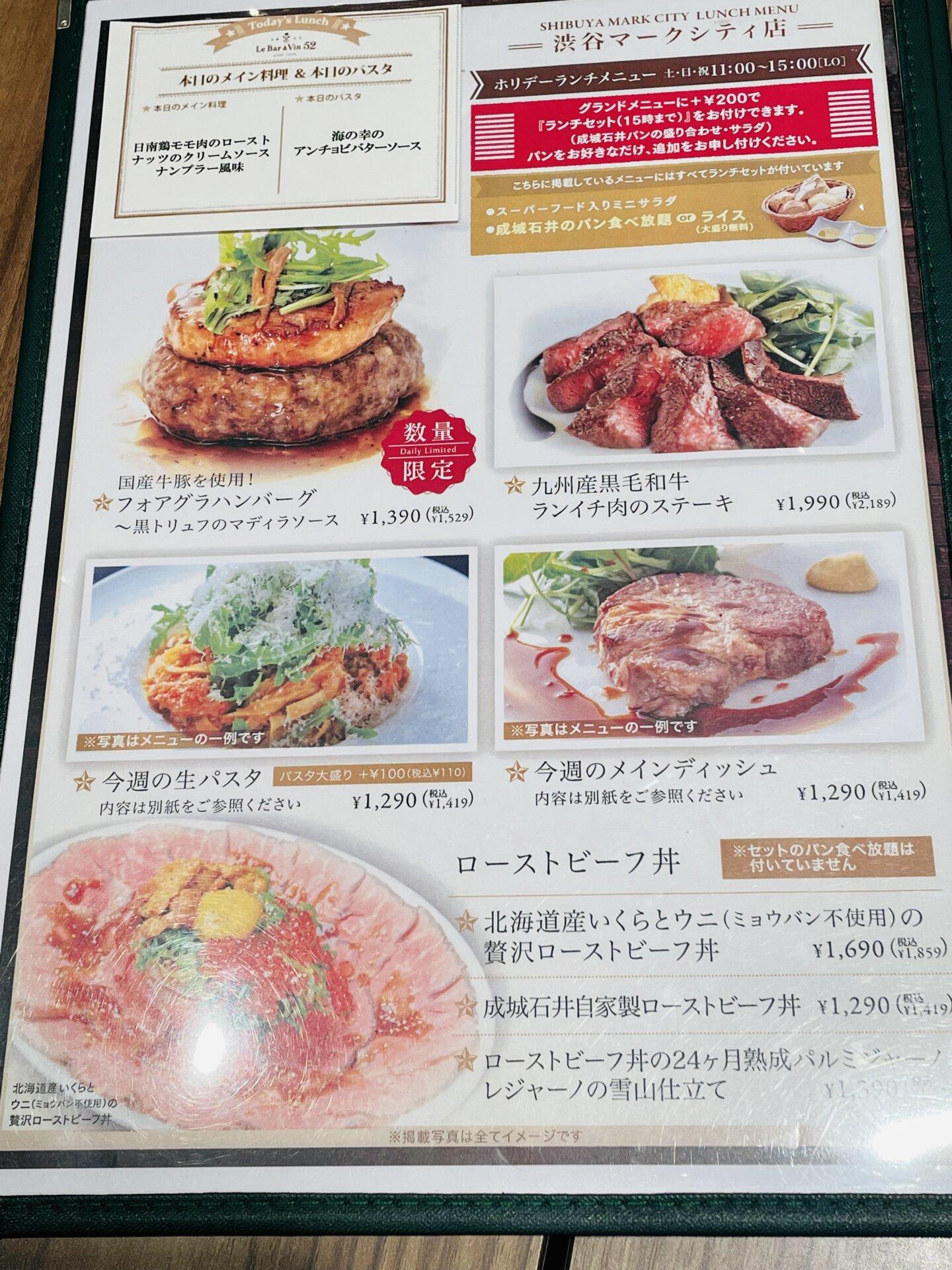【渋谷マークシティ】成城石井のレストラン!!「Le Bar a Vin 52」ランチメニュー