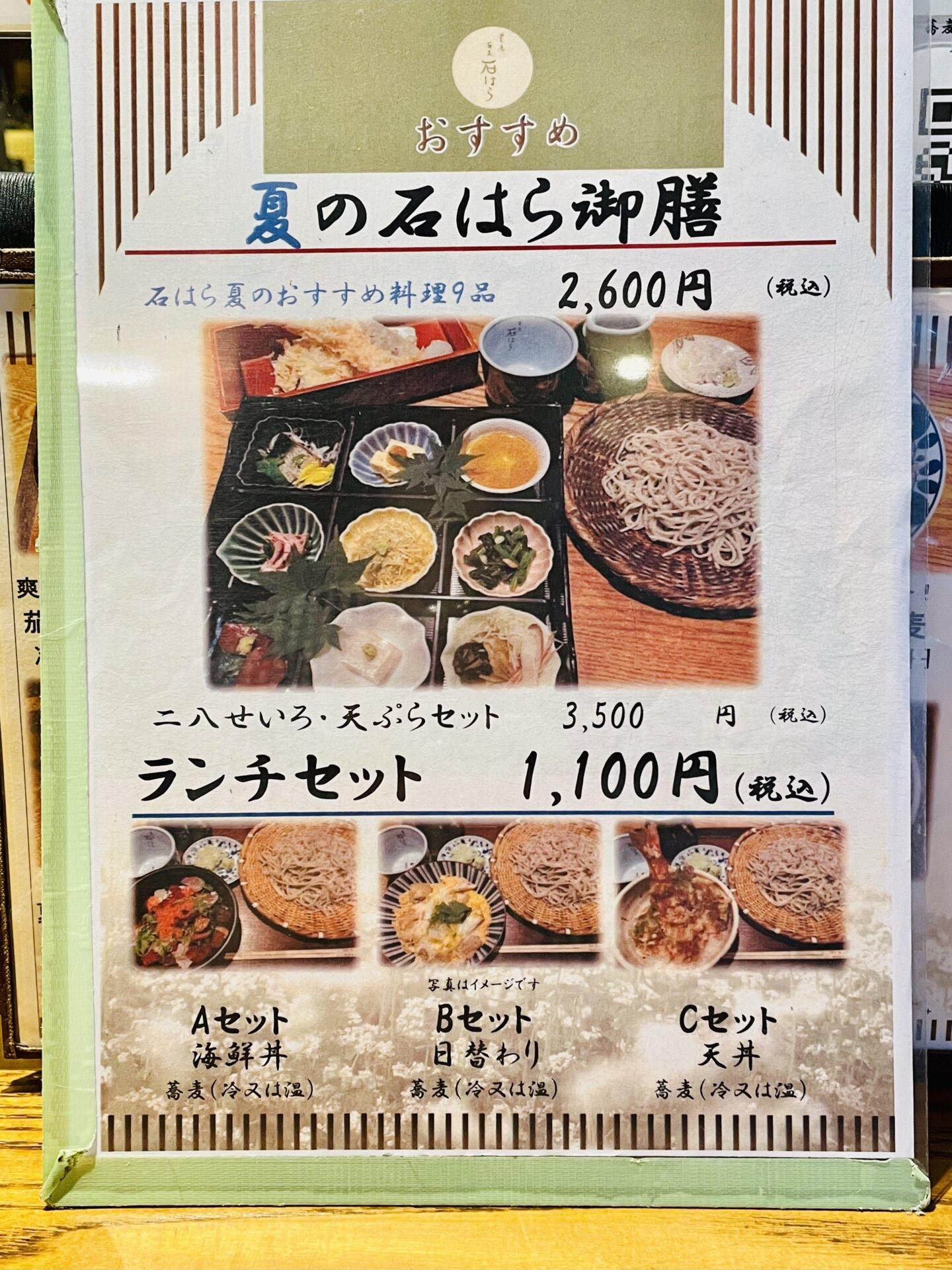 【松陰神社前】本格手打ち蕎麦を都内で楽しむ「石はら 」