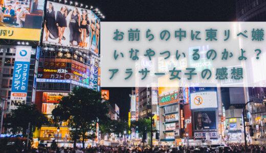 お前らの中に東京卍リベンジャーズ嫌いなやついる? いねぇよな!?アラサー女子が東リベを語る!【ネタバレあり】