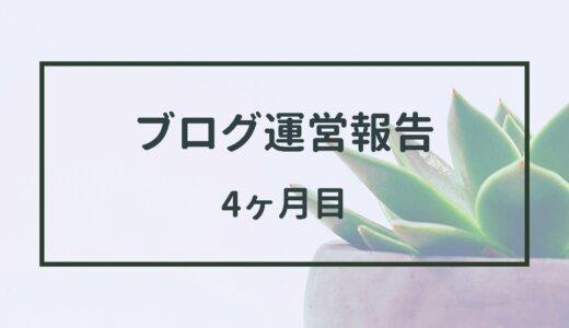 【PV・収益・落とし穴】ブログ4ヶ月目の運営報告