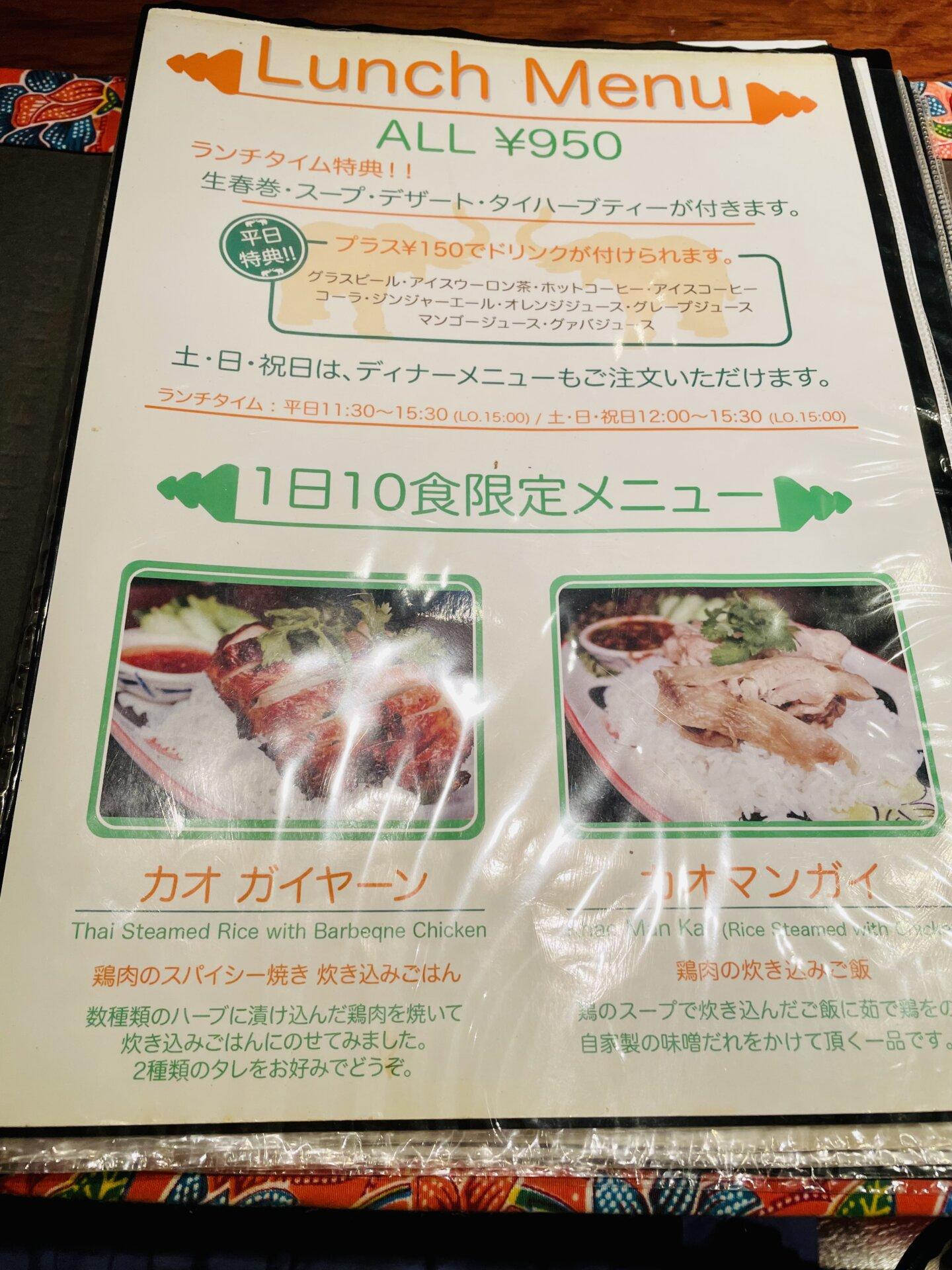 【三軒茶屋】タイ料理の激戦区でトップレベル!「タイ東北料理イサーンキッチン 」メニュー