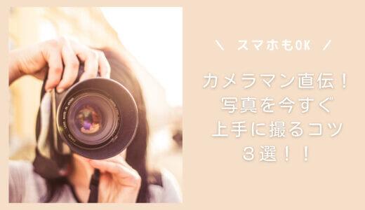 カメラマン直伝!スマホでも写真を上手に撮るするコツ3選【iPhone・Android】