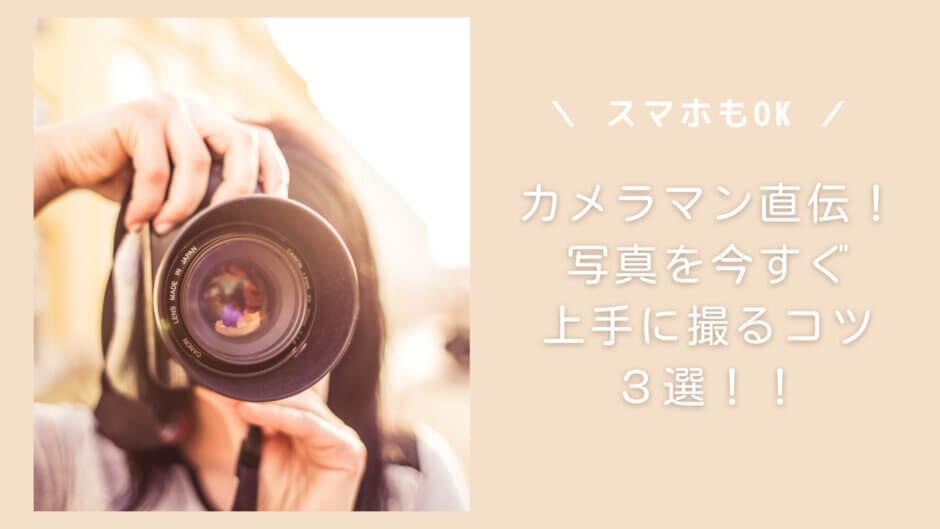 カメラマン直伝! 写真を今すぐ 上手に撮るコツ 3選!!
